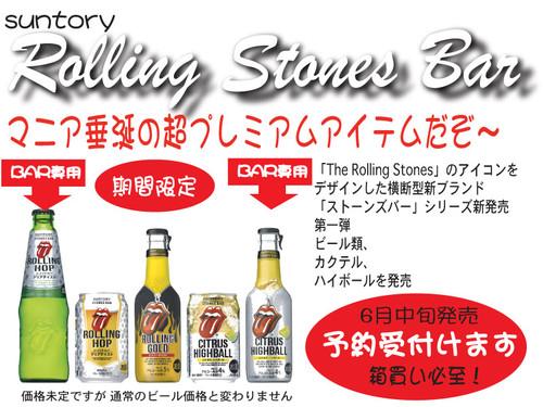 Stonesbar_2