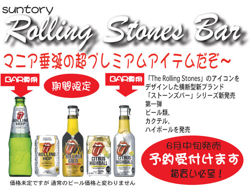 Stonesbar_3