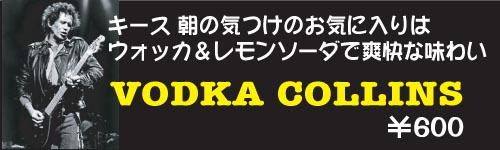 Vodkacollins